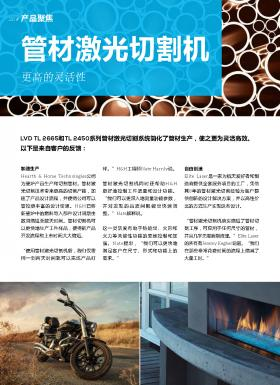 Hearth & Home Technologise采用管材激光切割